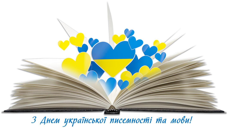 Сьогодні - День української писемності та мови - радіодиктант національної єдності, День української писемності та мови - DYKTANT