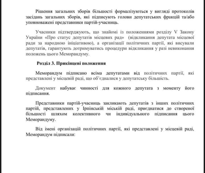 В Ірпені депутати чотирьох партій підписали «Меморандум більшості» -  - FB IMG 1605540414965