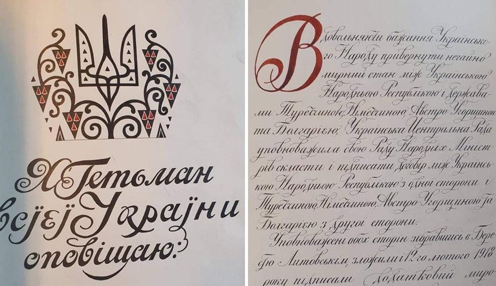 У Туреччині знайшли оригінали текстів грамоти Скоропадського і Брест-Литовського договору - - IMG 20201115 154619 627