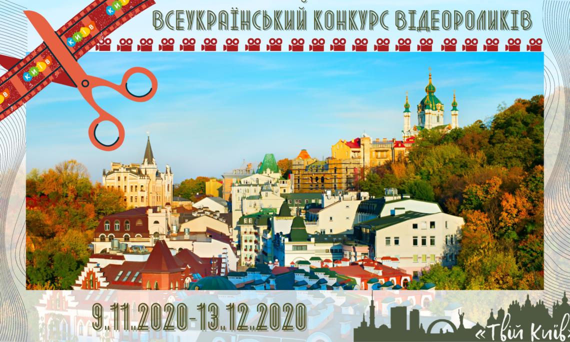 Стартував всеукраїнський конкурс на кращий відеоролик про Київ -  - IMG 5174 1140x684 1