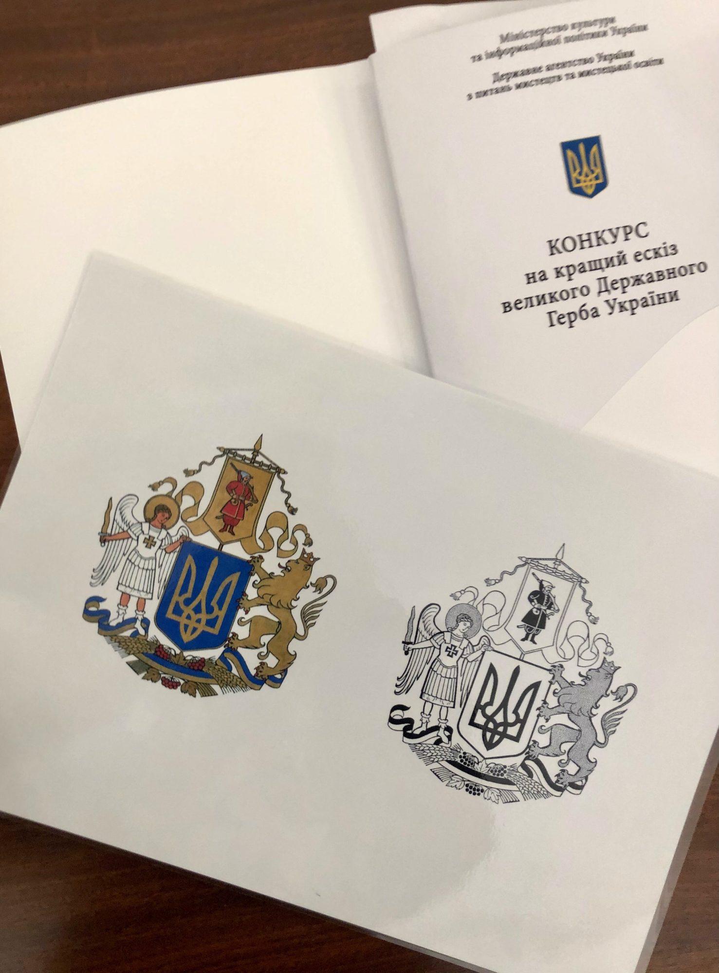 Конкурс завершено: який ескіз великого Державного герба України визнали кращим - конкурс, Зеленський, держава - IMG 8264 1477x2000