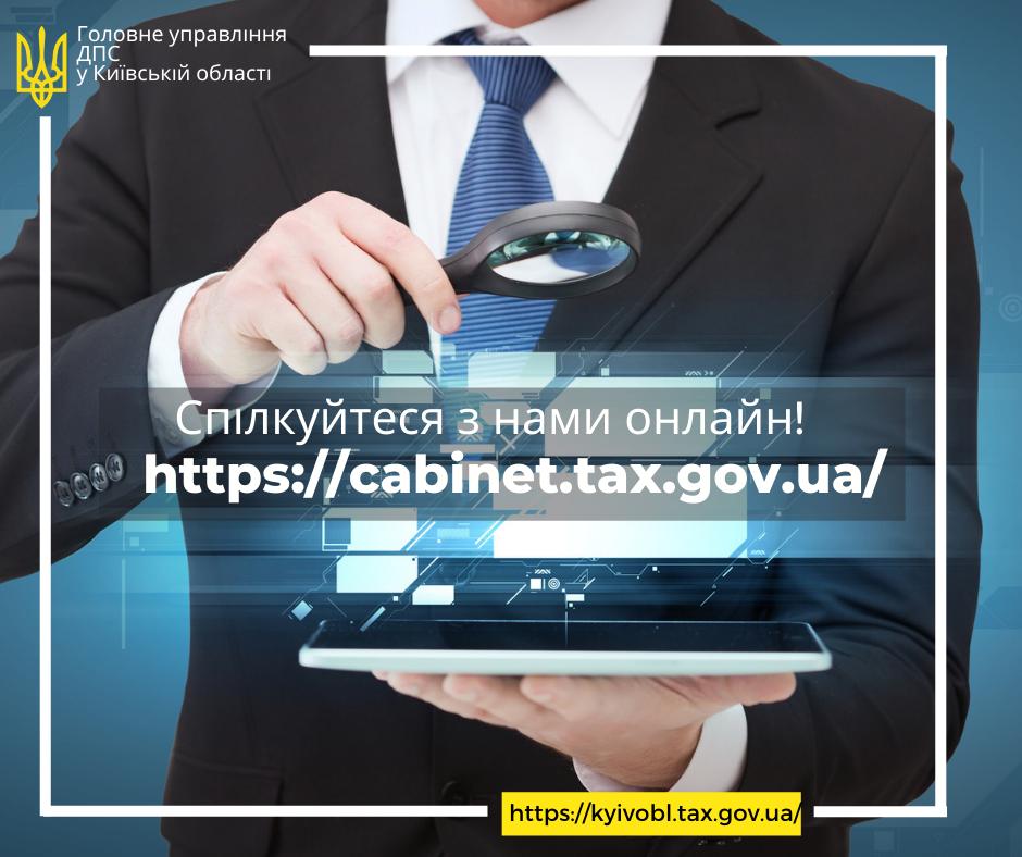 Податківці просять переходити в онлайн - податківці, київщина - PODATK