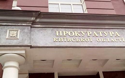 Прокуратура Київщини працює дистанційно - прокуратура Київської області, коронавірус - PROKUR OBR