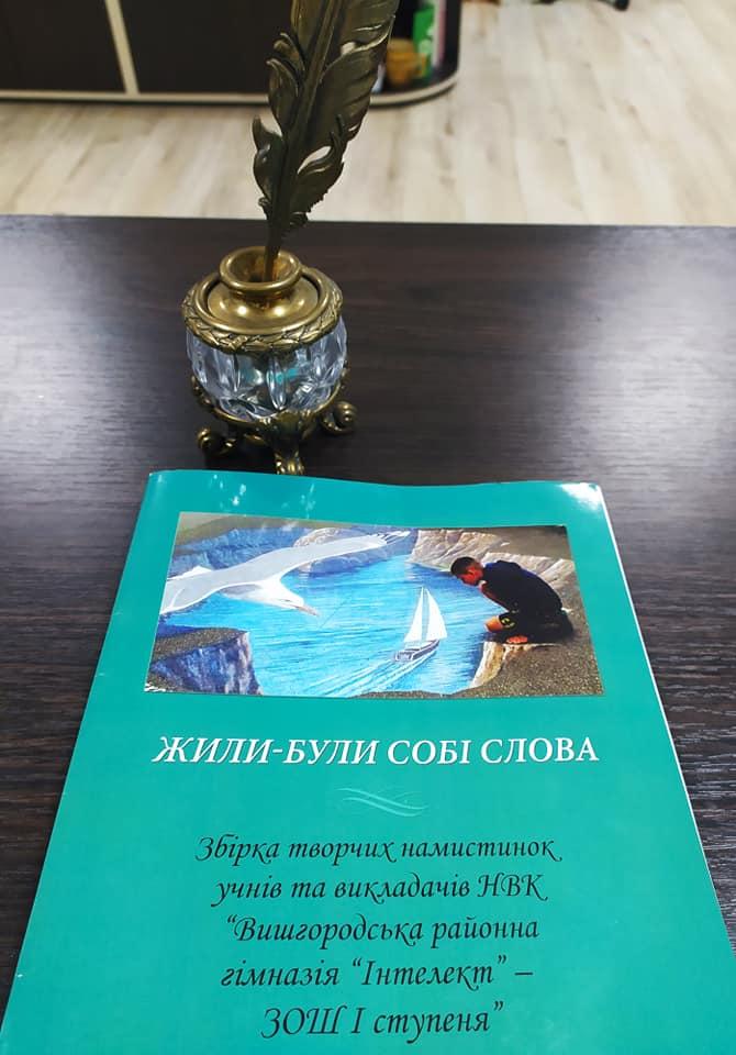 Творчість вишгородських школярів втілилась у книзі - школярі, Книга, вчителі - SHubko2