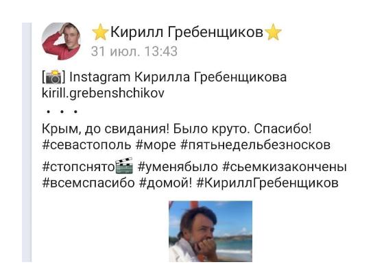 Черговому російському актору заборонили в'їзд до України - Росія, Крим, Актор, аеропорт «Бориспіль» - Screenshot