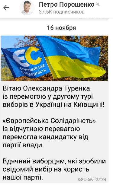 Перевибори в Україні: хто переміг в Українській ОТГ - місцеві вибори 2020 - Screenshot 10