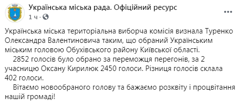 Перевибори в Україні: хто переміг в Українській ОТГ - місцеві вибори 2020 - Screenshot 12