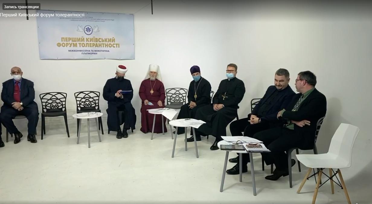 У столиці відбувся Перший київський форум толерантності - форум, релігія - Screenshot 2