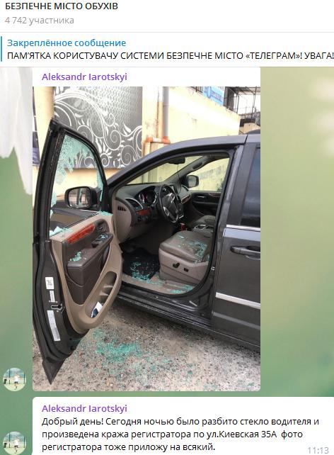В Обухові пограбували легковик - крадіжка, злодій, автомобіль - Screenshot 24