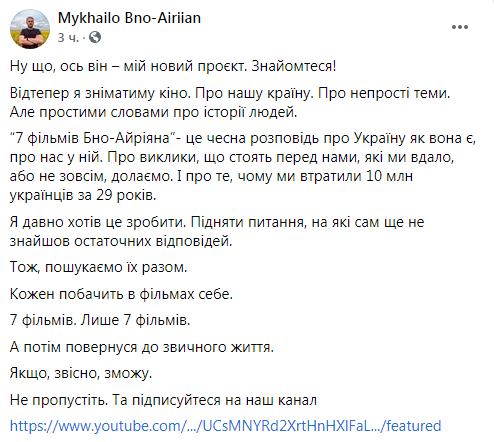 Про що зніматиме кіно ексголова КОДА Михайло Бно-Айріян - Михайло Бно-Айріян - Screenshot 3