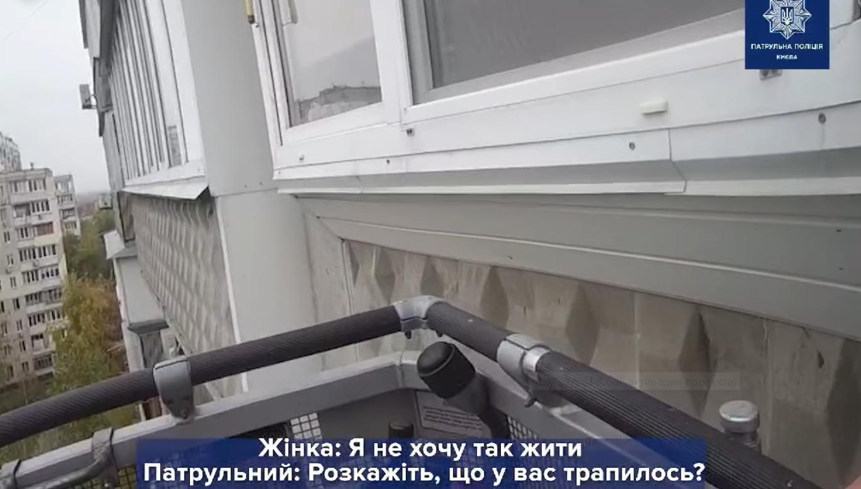 80-річна киянка хотіла покінчити життя самогубством - спроба самогубства - Snymok ekrana 668