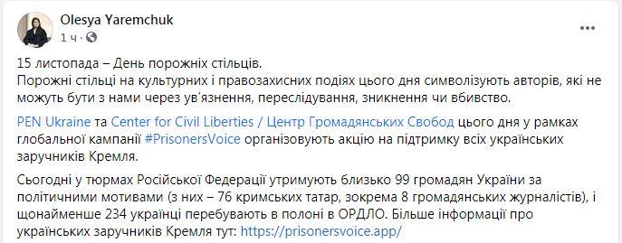 Порожні стільці для українських бранців Кремля - соціальна акція, Російсько-українська війна, кримські татари, АТО (ОСС) - St politvyaz