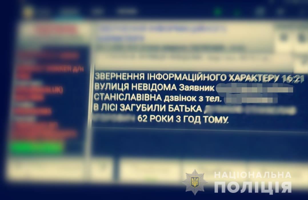Заблукав у лісі: на Білоцерківщині знайшли грибника - розшук, поліція Білоцерківщини, київщина, Білоцерківщина - Uzyn grybn 1