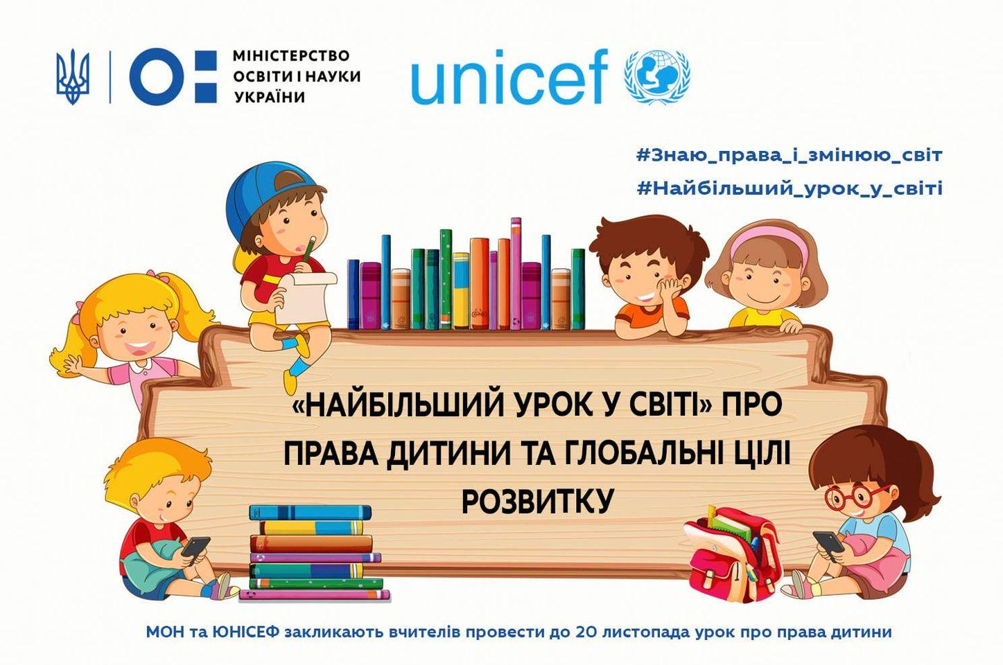«Найбільший урок у світі» розкаже про права дітей - права дитини, Освіта - YUNISEF