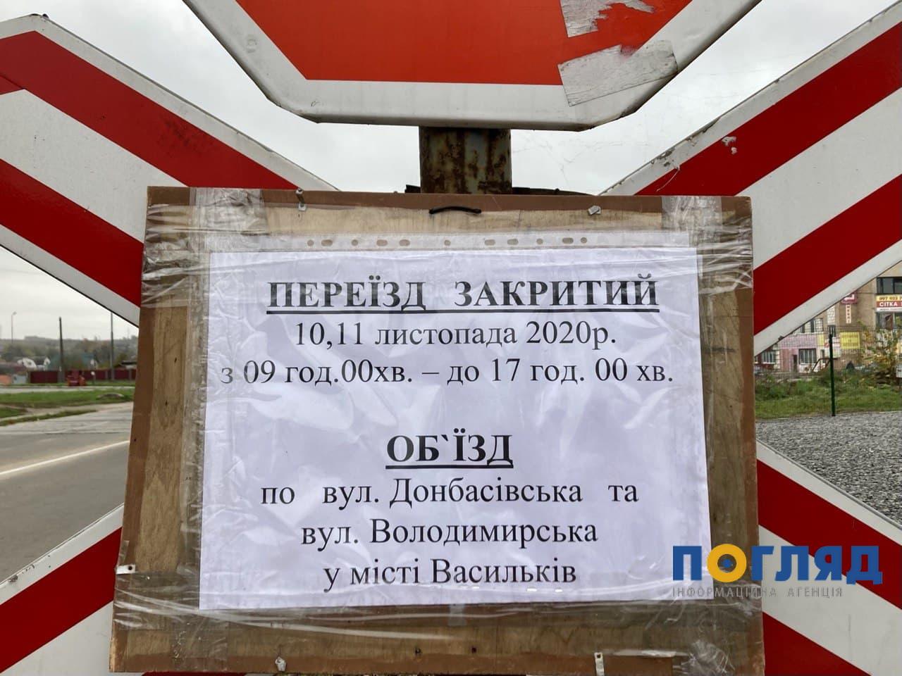 У Василькові на два дні зачинять залізничний переїзд -  - photo 2020 11 06 13 17 48