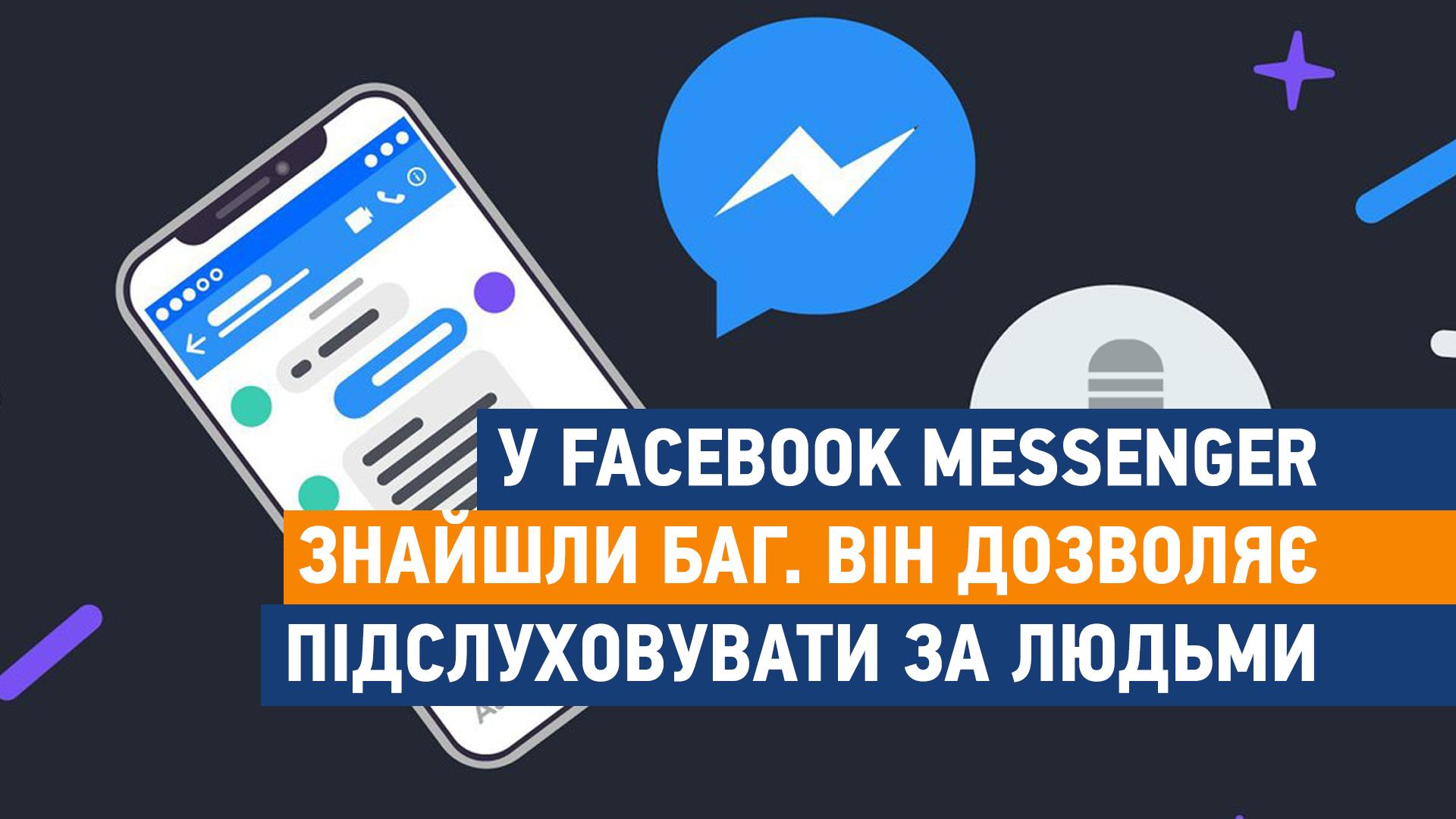 У Facebook Messenger знайшли баг. Він дозволяє підслуховувати за людьми - Безпека, google, Apple, android - shablon poglyad site 2