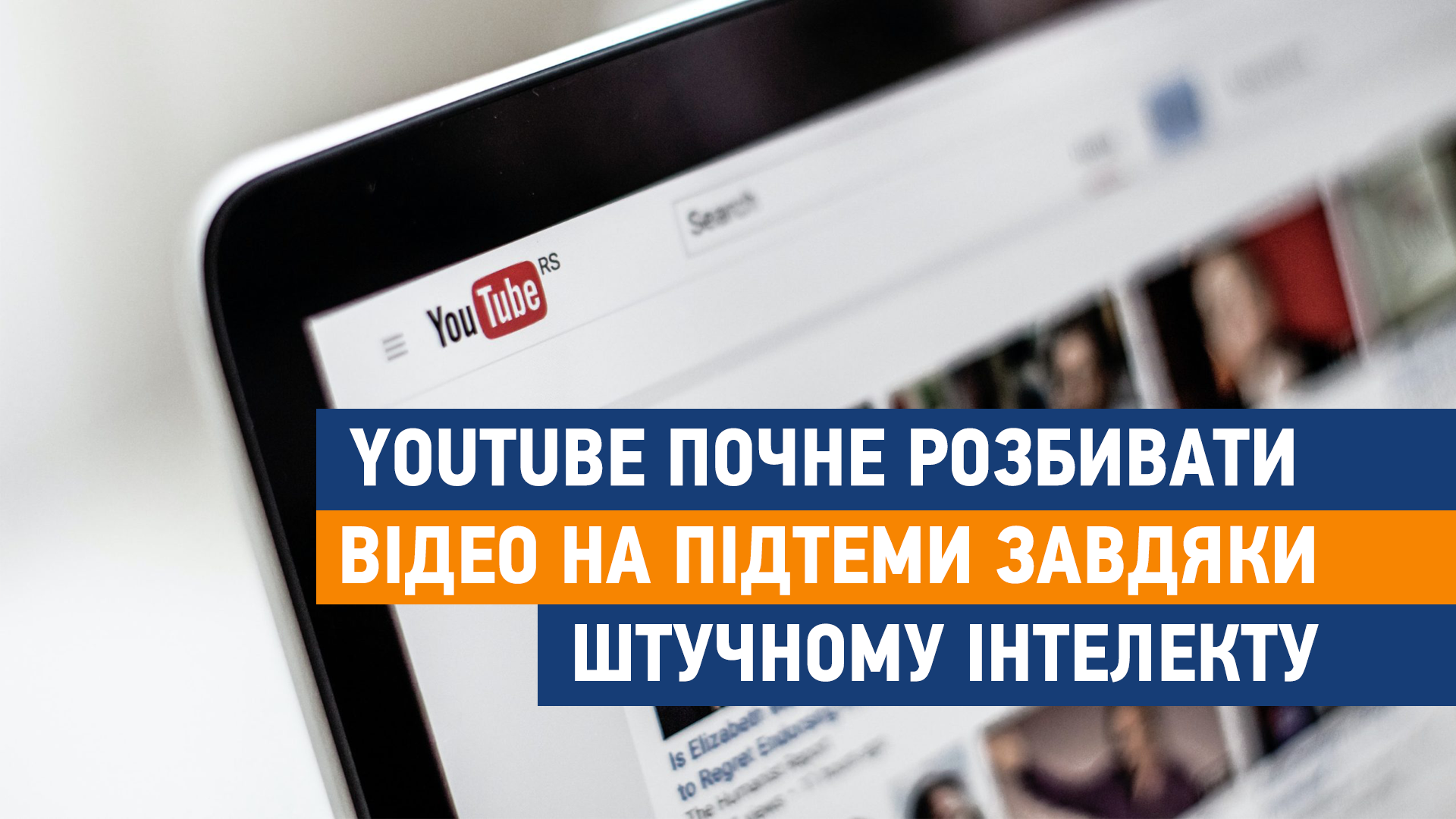 YouTube почне розбивати відео на підтеми завдяки штучному інтелекту - штучний інтелект, ШІ, інтернет, відео, google - youtube