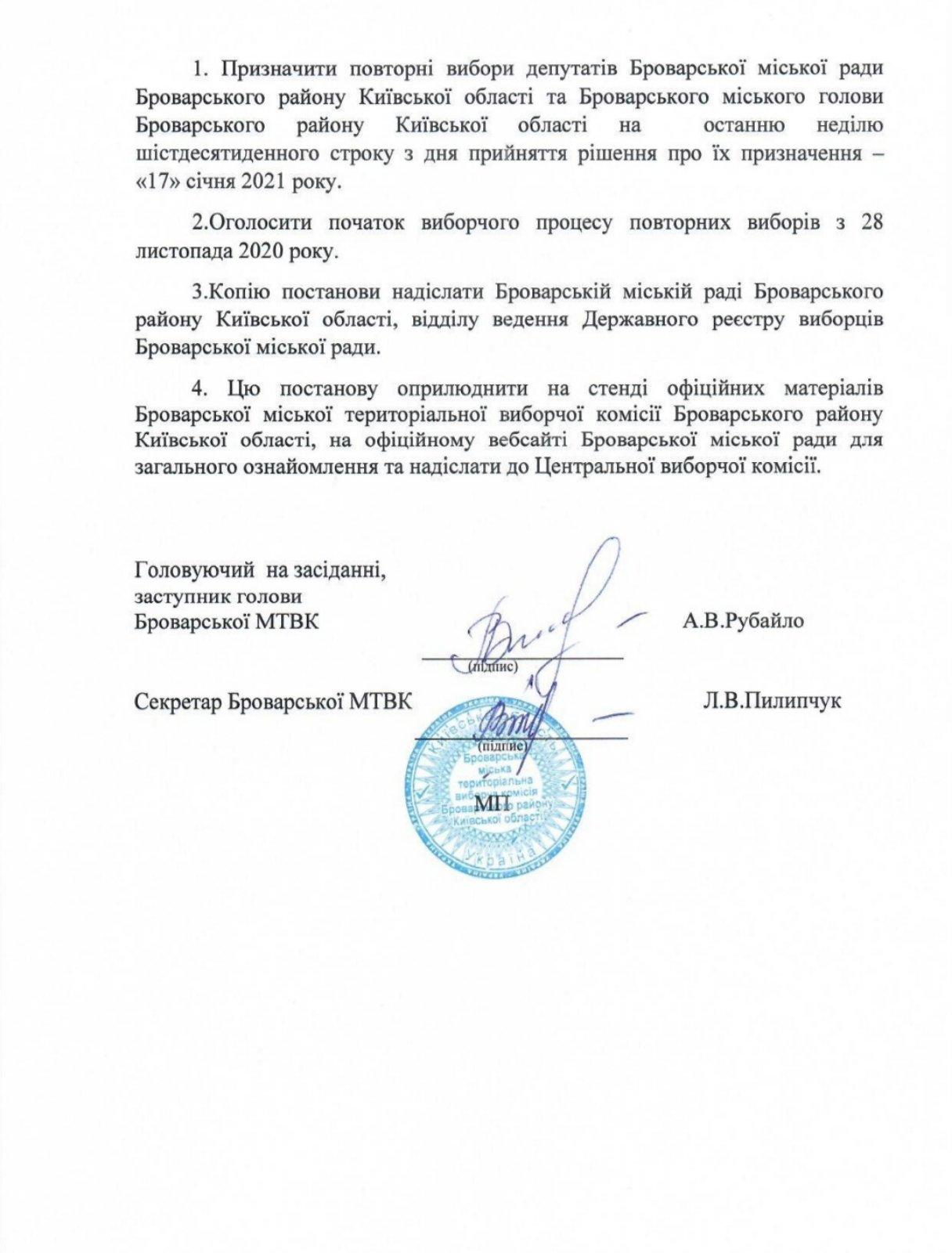 У Броварах депутатів міськради та голову ОТГ обиратимуть 17 січня 2021 року - ТВК - ТВК, місцеві вибори 2020, Броварська міська рада - yzobrazhenye viber 2020 11 24 11 31 40
