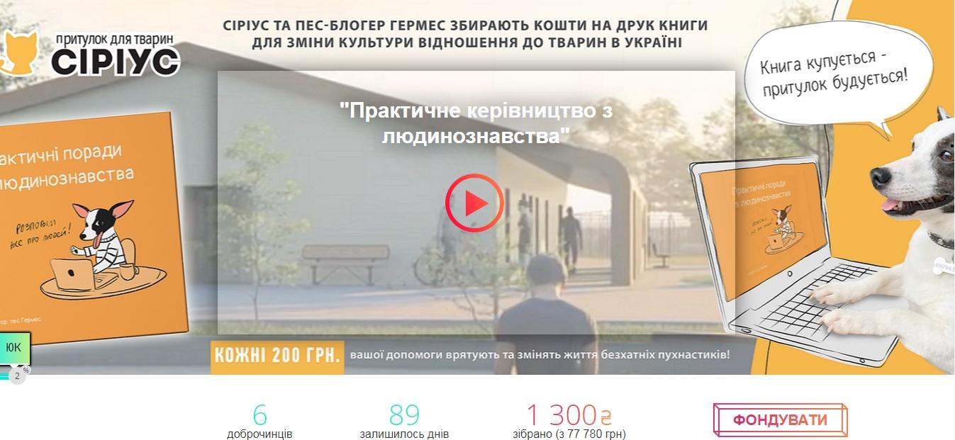 За вилучені кошти з продажу книжок реконструюють притулок для тварин на Київщині - Тварини, собаки, притулок для тварин, захист тварин, благодійність, безпритульні тварини - 03 syryus3