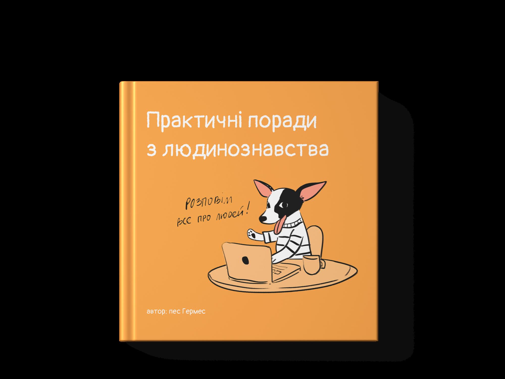 За вилучені кошти з продажу книжок реконструюють притулок для тварин на Київщині - Тварини, собаки, притулок для тварин, захист тварин, благодійність, безпритульні тварини - 03 syryus7 2000x1500
