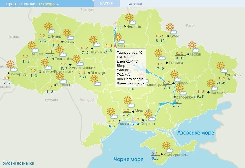 7 грудня на Київщині: опадів не очікується, вночі –8°С - температура повітря, прогноз погоди, погодні умови, погода - 07 pogoda