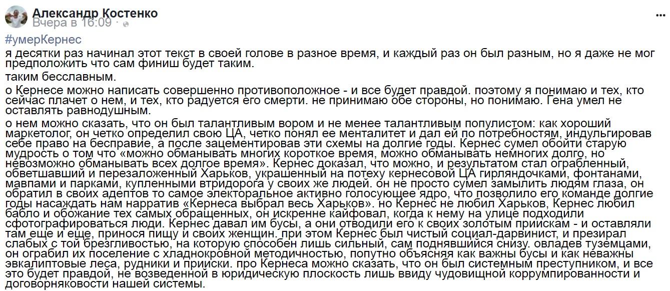 Герой чи талановитий популіст: неоднозначна постать Геннадія Кернеса - смерть - 1212