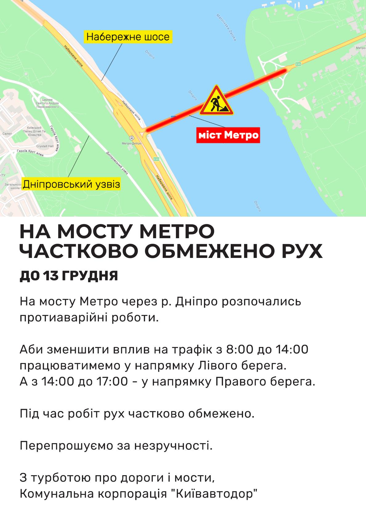 На мосту Метро частково обмежили рух - Міст метро, Київавтодор - 128995451 1616804815169059 5167467812377737317 o