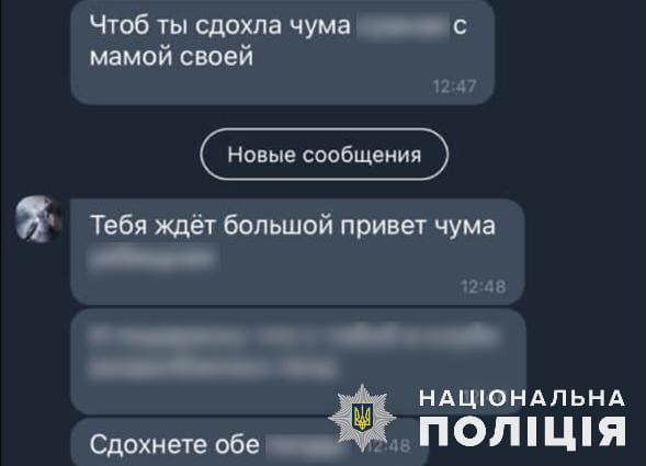 """Блогерка-відьма намагалась """"врятувати"""" від поліції чоловіка - поліція Київщини, перешкоди, маніпуляції - 129855227 3568589719862841 1472941163282177384 n"""