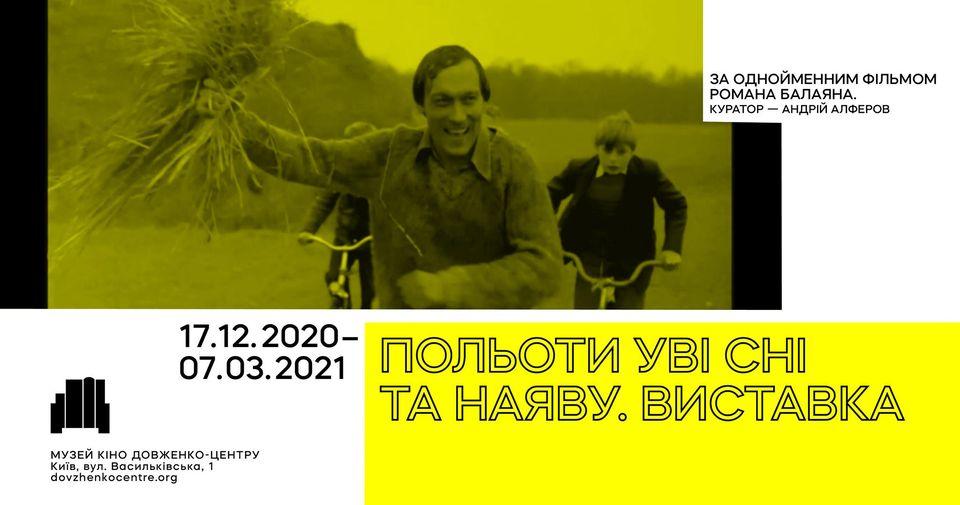 «Польоти уві сні та наяву»: у Києві відбудеться виставка - Фільм, виставка - 130451635 3944753308945889 4699018137295107237 o