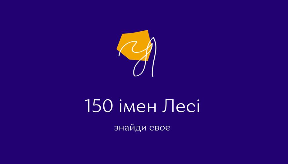 Мінкульт оголосив конкурс на створення фільму та роликів про Лесю Українку - поетеса, Міністерство Культури України, конкурс - 130512311 2871733139725722 2293647279154954485 o