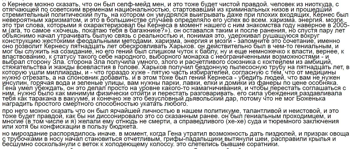 Герой чи талановитий популіст: неоднозначна постать Геннадія Кернеса - смерть - 1313