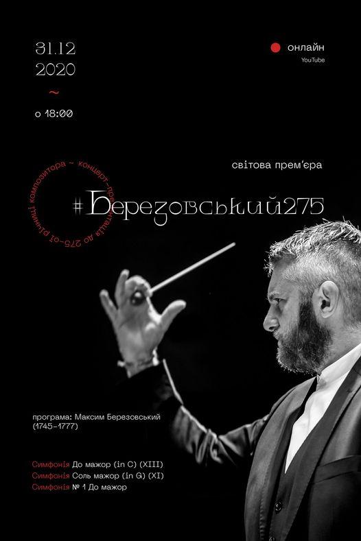 У Києві відбудеться концерт,  присвячений композитору Максиму Березовському - ювілей, концерт, композитор - 133792800 3945698478775130 7544312356046859844 o