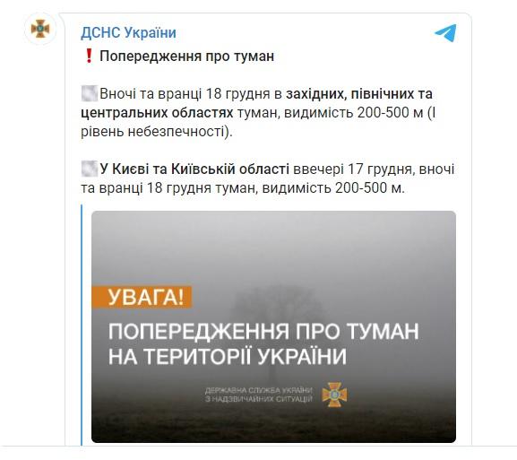 На два дні Київщину накриє туман - туман, погода, небезпека, жовтий рівень небезпеки - 17 nebezpeka3