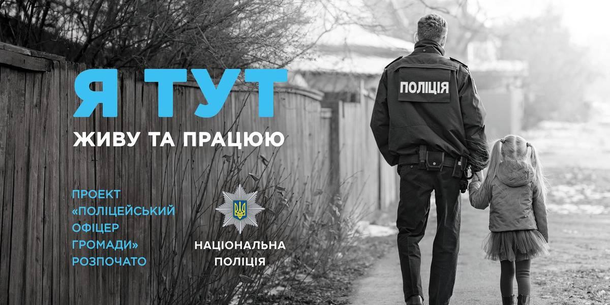 У Пісківській ОТГ з'явиться поліцейський офіцер громади - поліцейський, Пісківська ОТГ, Пісківка, Громада - 17 peskovka2