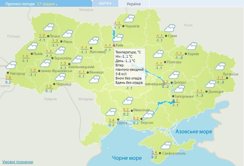 17 грудня на Київщині триматиметься хмарна погода - температура повітря, прогноз погоди, погода, Мороз, Зима - 17 pogoda