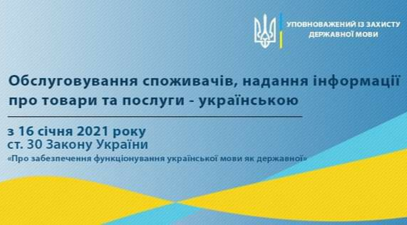 Із 16 січня 2021-го обслуговування - виключно українською! - Українська мова, підприємці, Обслуговування - 20201202 092731