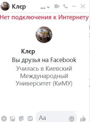 """Facebook """"зламався"""": користувачі по всій Європі скаржаться на численні збої - технічні роботи, соціальні мережі, Facebook - Bezymyannyj 2"""