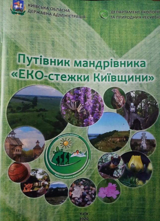На Вишгородшині презентували екостежки - семінар, екологія, Вишгородський район - EKO putivnyk