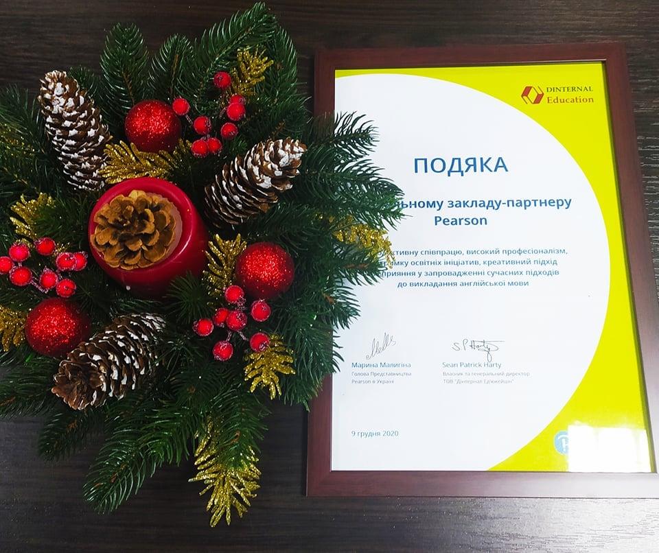 Вишгородська гімназія отримала подяку за рівень викладання англійської - Освіта, Вишгород, англійська мова - Intel perso2