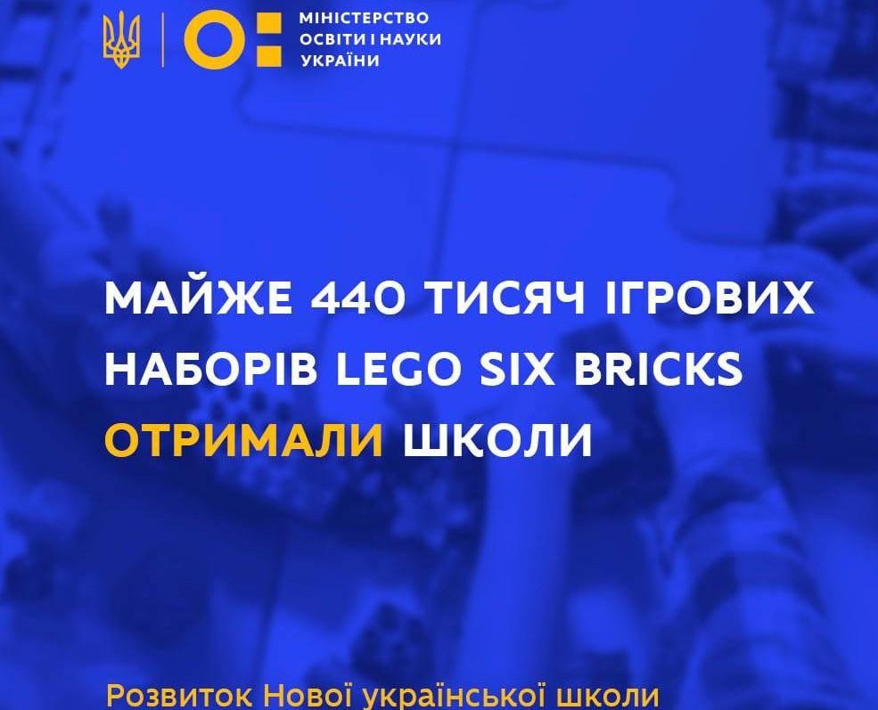 Набори LEGO допоможуть у навчанні - школи, Освіта, МОН України - Lego obr