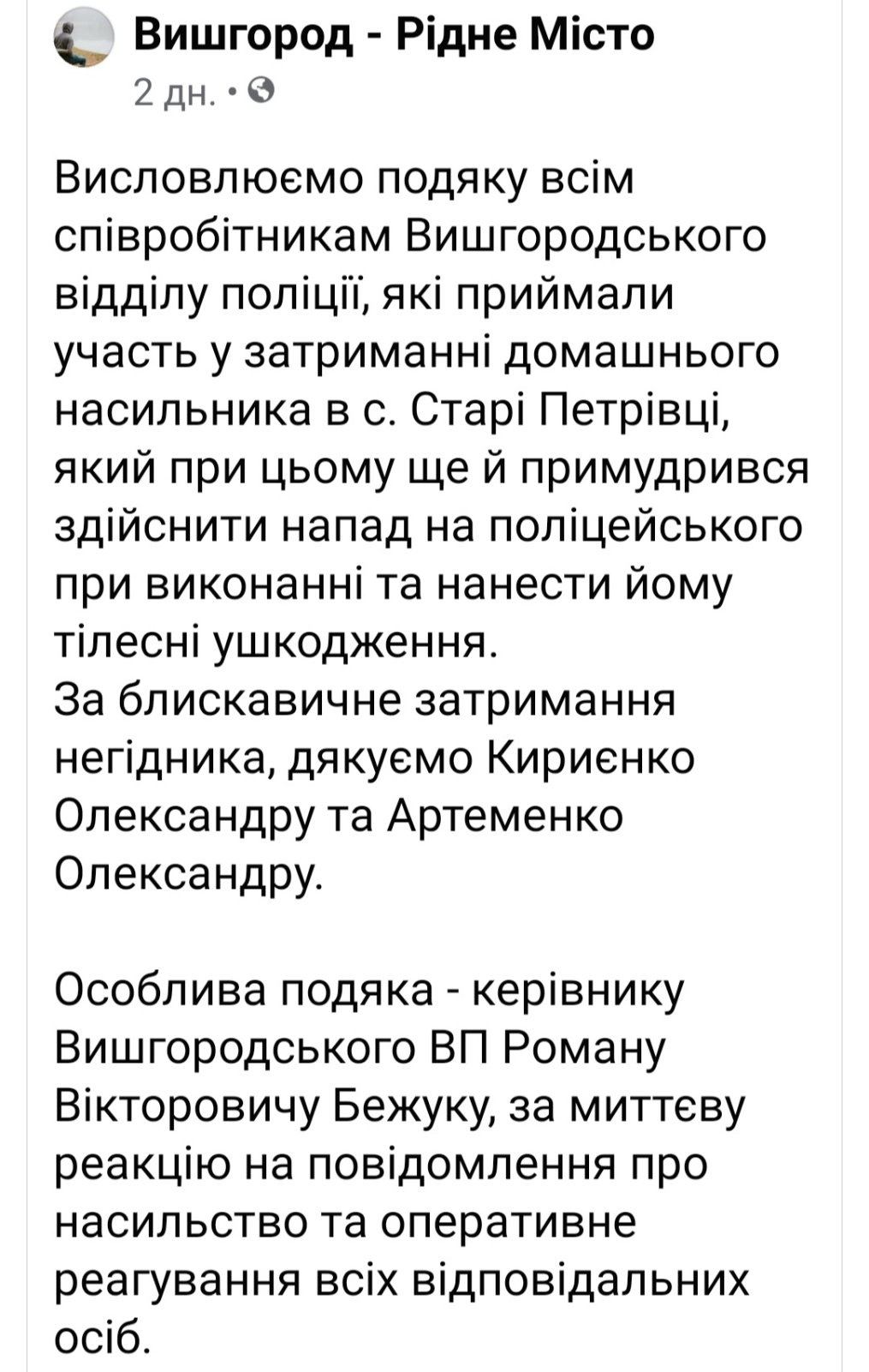 На Вишгородщині домашній дебошир накинувся на поліцейського - поліція Вишгородського району, кримінал, домашнє насильство - NASSSSSSSSSSSSS1
