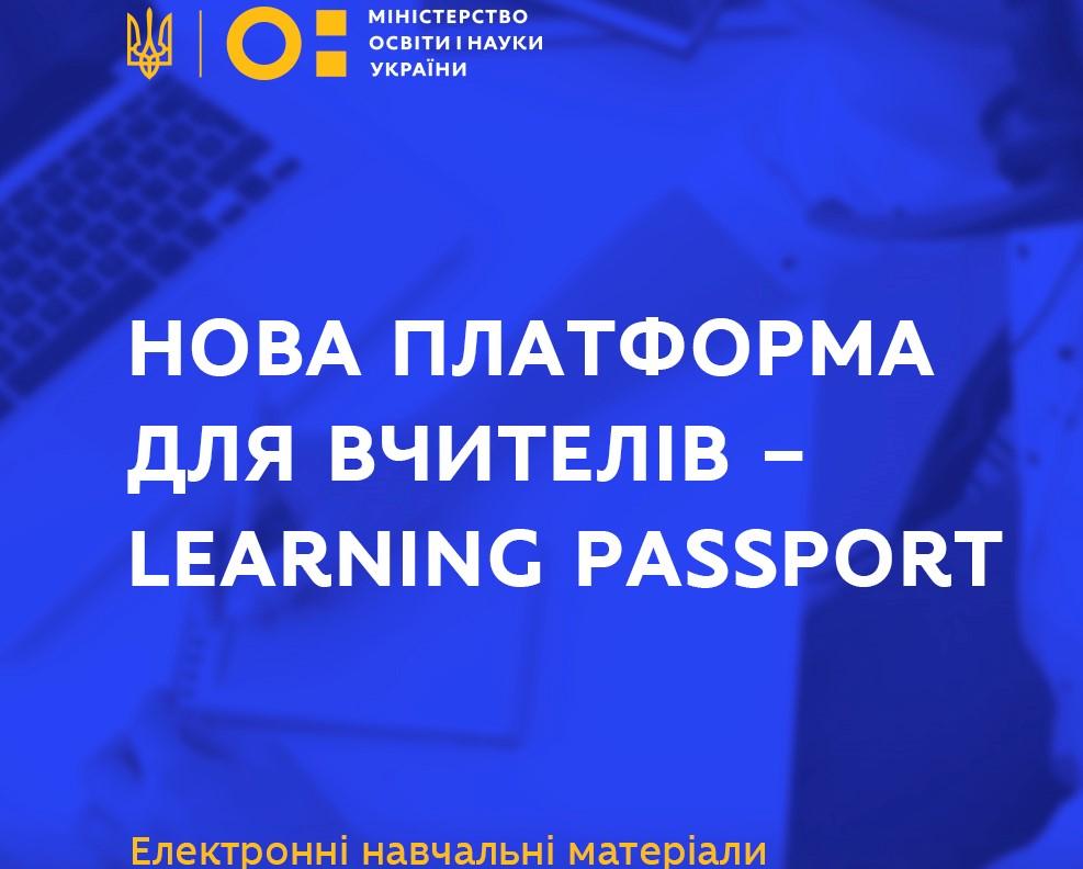 На базі Learning Passport вчителі зможуть створювати креативні уроки - Освіта, навчання, МОН України - PLATFORMA Obr
