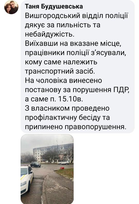 Паркування на вишгородському тротуарі закінчилось штрафом - - Parkovka skrin Tanya