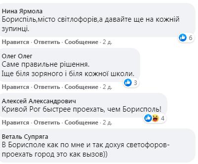 У Борисполі встановили черговий світлофор - світлофор, дороги - Screenshot 9