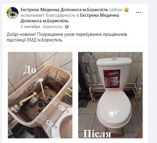 У Борисполі нарешті відремонтують приміщення екстреної медичної допомоги - Швидка допомога, Ремонт - Screenshot