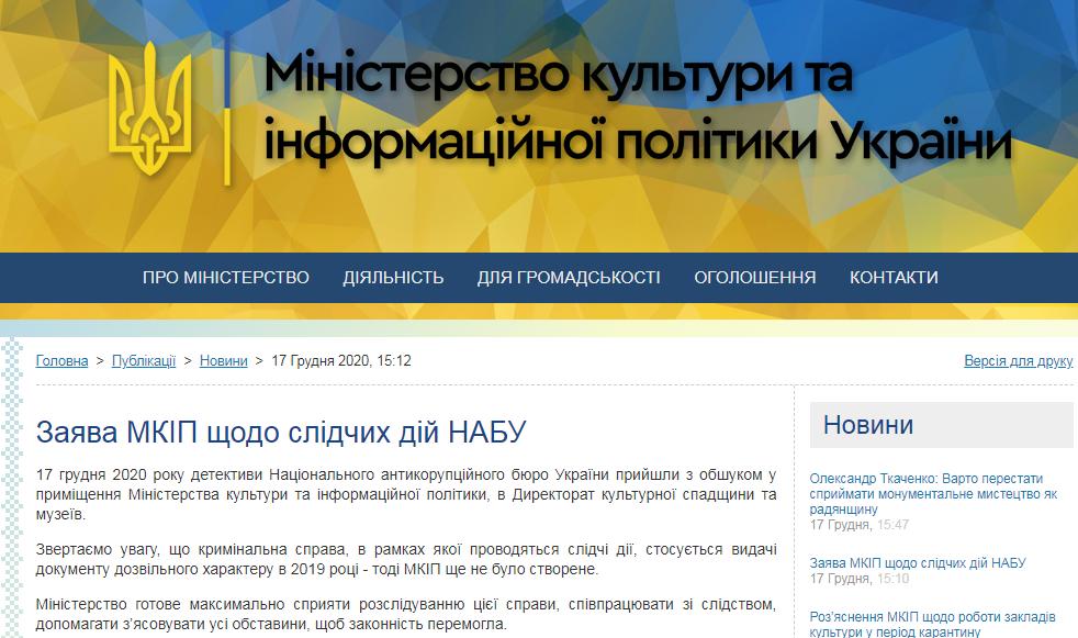 Знову обшуки: НАБУ перевіряє Мінкульт - обшуки, Міністерство Культури України - Screenshot 2