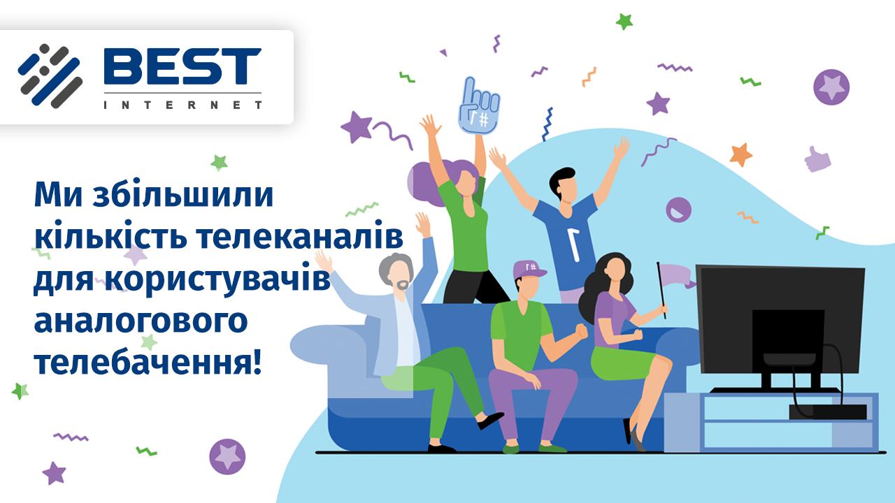 """Компанія «Бест» збільшила кількість телеканалів для користувачів аналогового телебачення - Телеканал, Телебачення, Компанія """"Бест"""", Інтернет-провайдер, інтернет - atv site"""