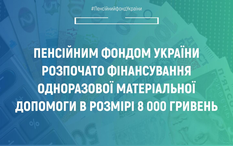 """Держава почала виплачувати """"карантинні"""" кошти ФОПам - ФОП, підприємці, Кошти, Допомога - copy copy copy 51457513"""