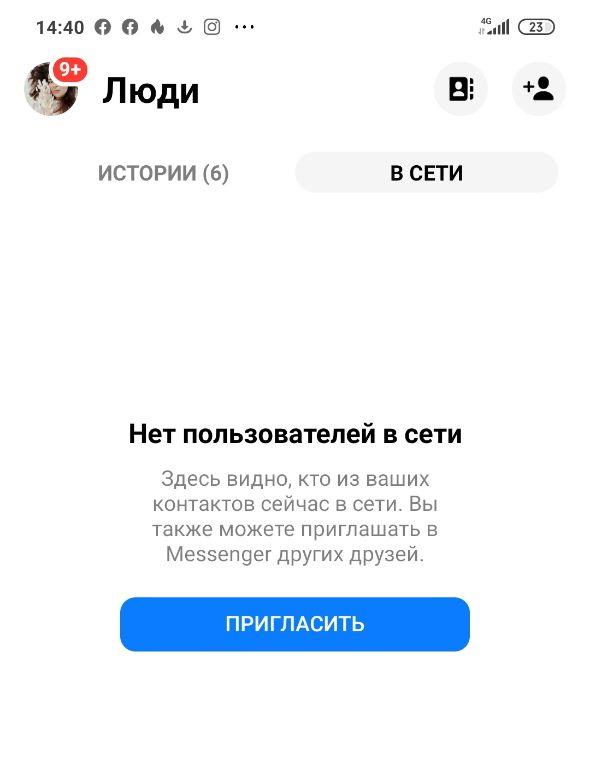 """Facebook """"зламався"""": користувачі по всій Європі скаржаться на численні збої - технічні роботи, соціальні мережі, Facebook - photo5373070964688007822 1"""