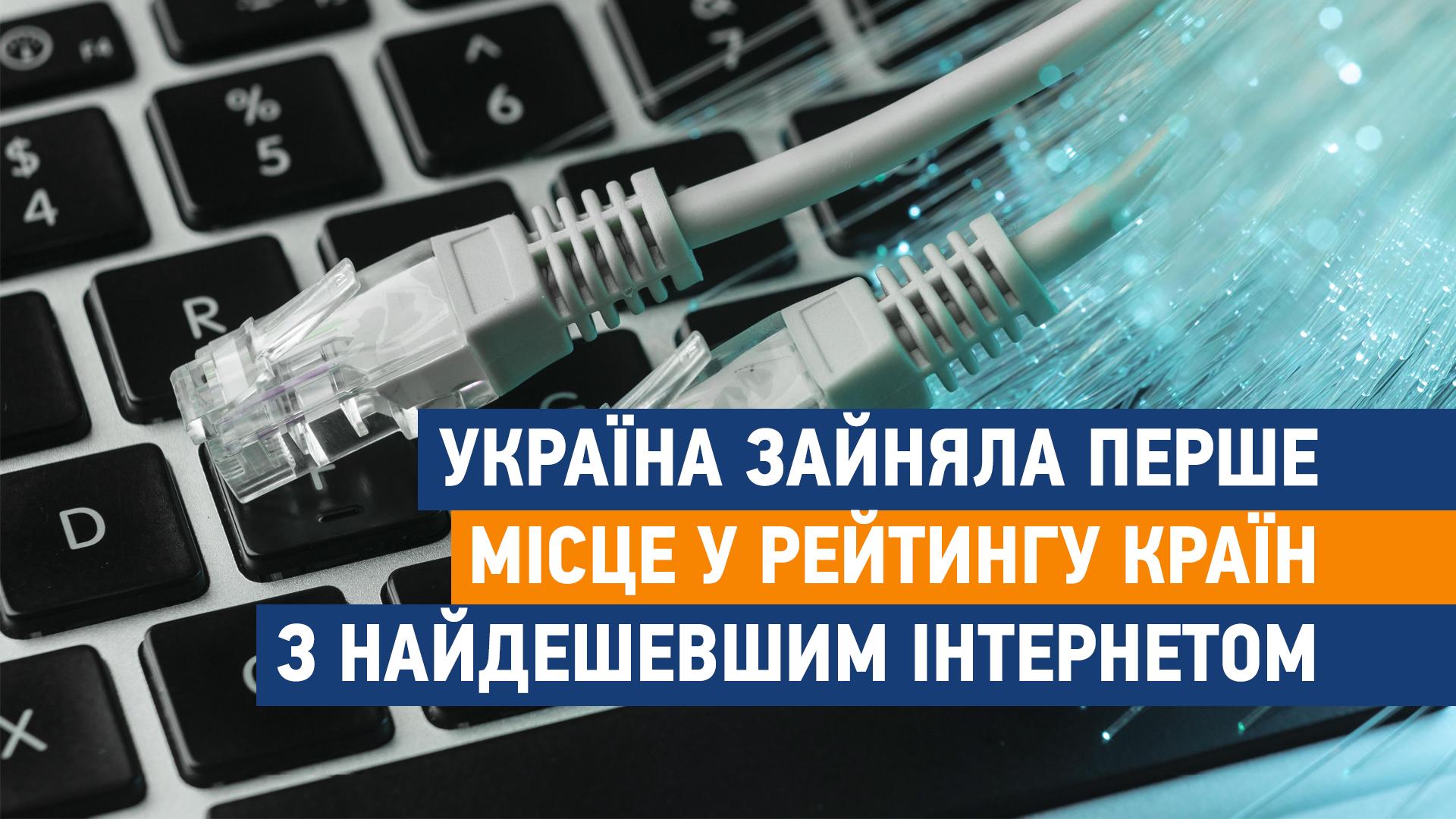 Україна зайняла перше місце у рейтингу країн з найдешевшим інтернетом - широкосмуговий інтернет, рейтинг, інтернет - uk ethernet poglyad